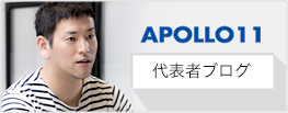 APOLLO11代表吉丸のブログ