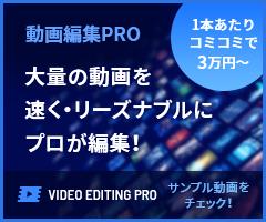 動画編集量産オペレーションサービス