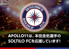 APOLLO11は、本田圭佑選手の、SOLITILO FCを応援しています!