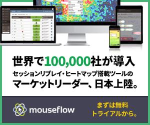 Mouseflow(マウスフロー)日本公式サポートサイト