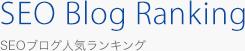 SEOブログ人気記事ランキング